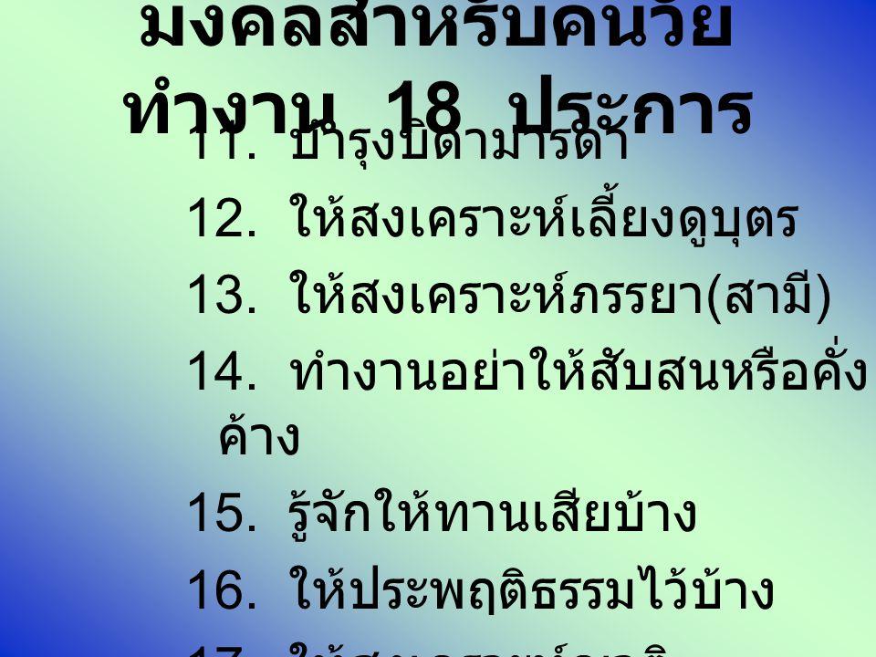 มงคลสำหรับคนวัยทำงาน 18 ประการ