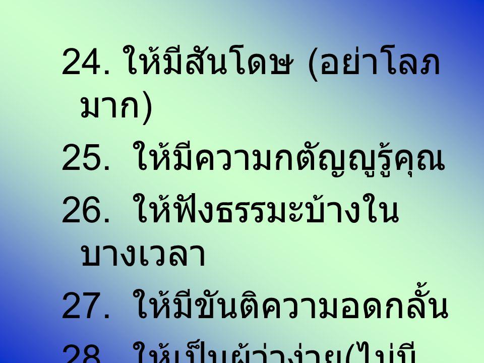 24. ให้มีสันโดษ (อย่าโลภมาก)