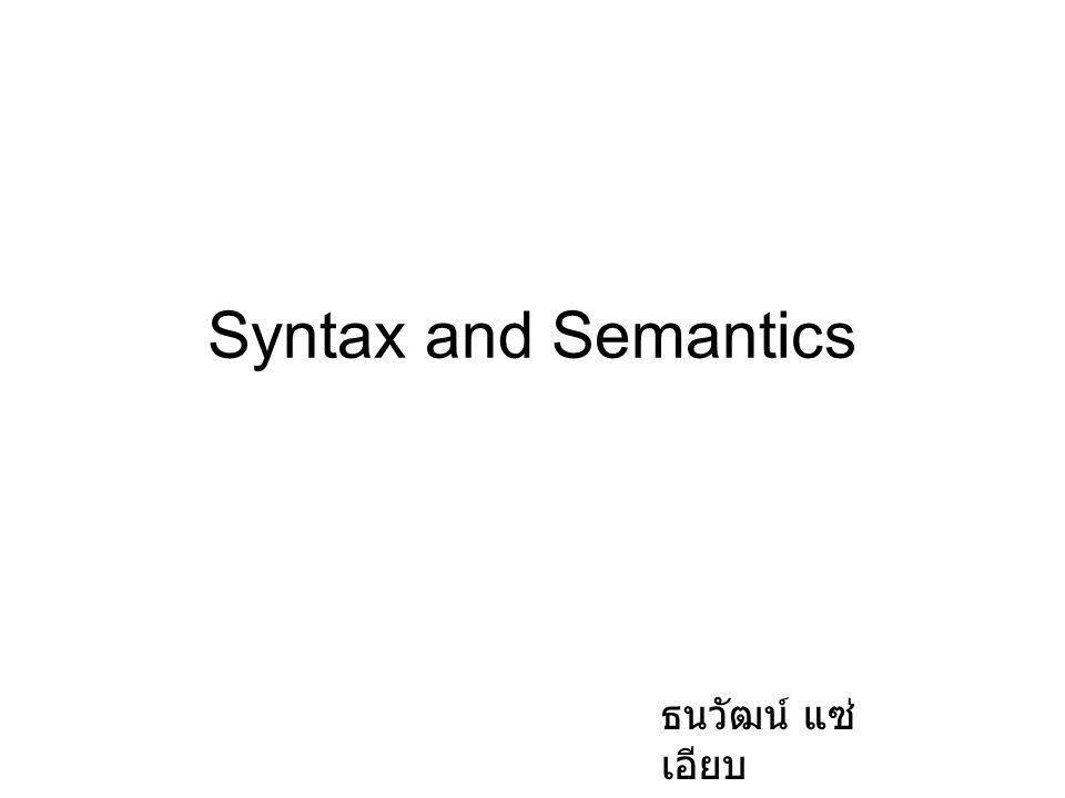 Syntax and Semantics ธนวัฒน์ แซ่เอียบ