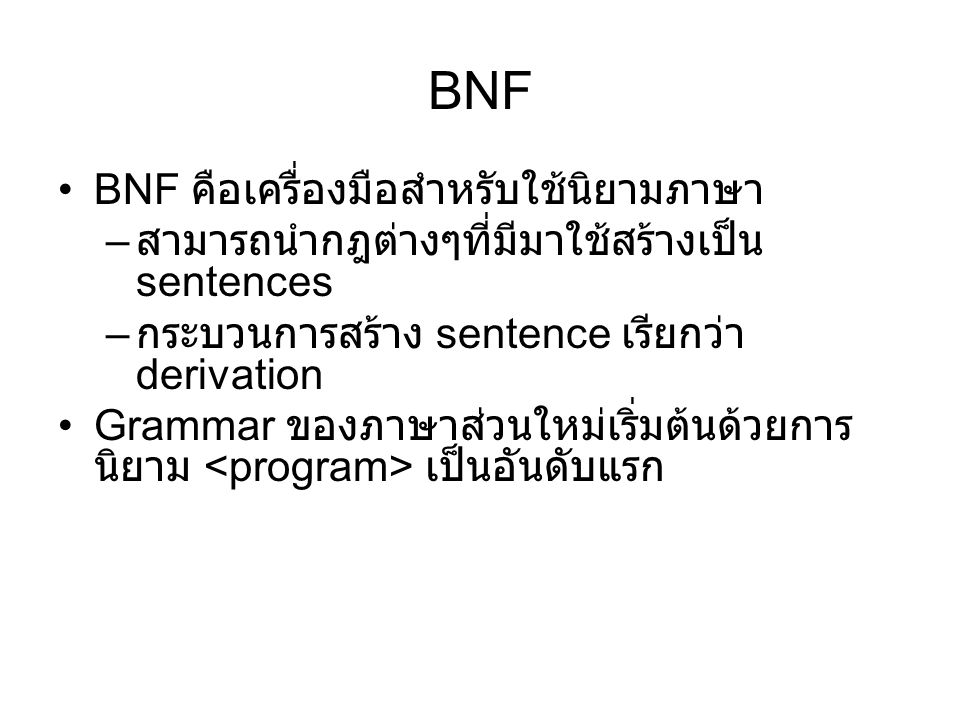 BNF BNF คือเครื่องมือสำหรับใช้นิยามภาษา