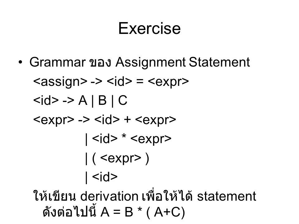 Exercise Grammar ของ Assignment Statement