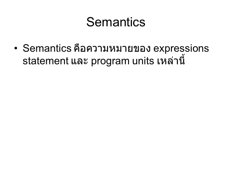 Semantics Semantics คือความหมายของ expressions statement และ program units เหล่านี้