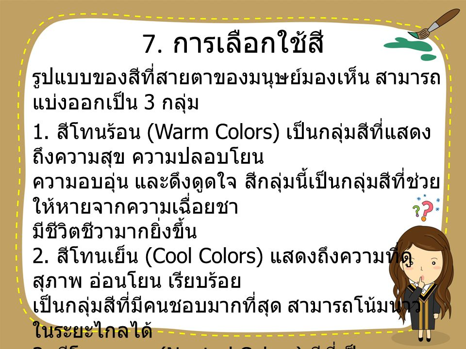 7. การเลือกใช้สี