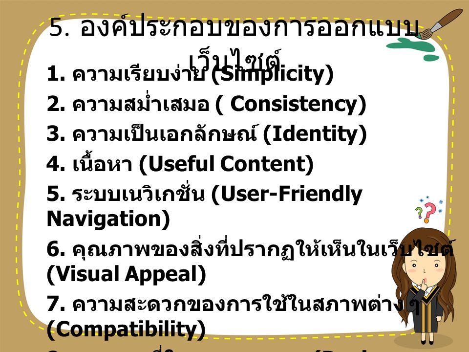 5. องค์ประกอบของการออกแบบเว็บไซต์