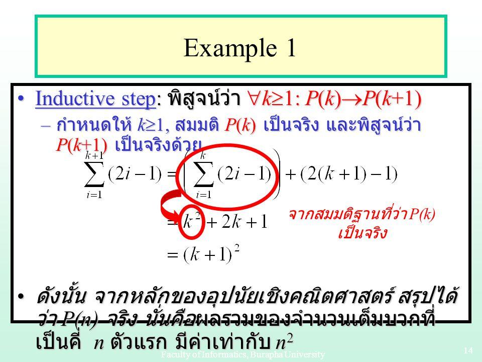 Example 1 Inductive step: พิสูจน์ว่า k1: P(k)P(k+1)