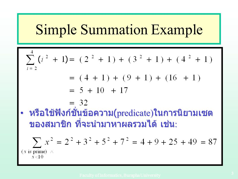 Simple Summation Example