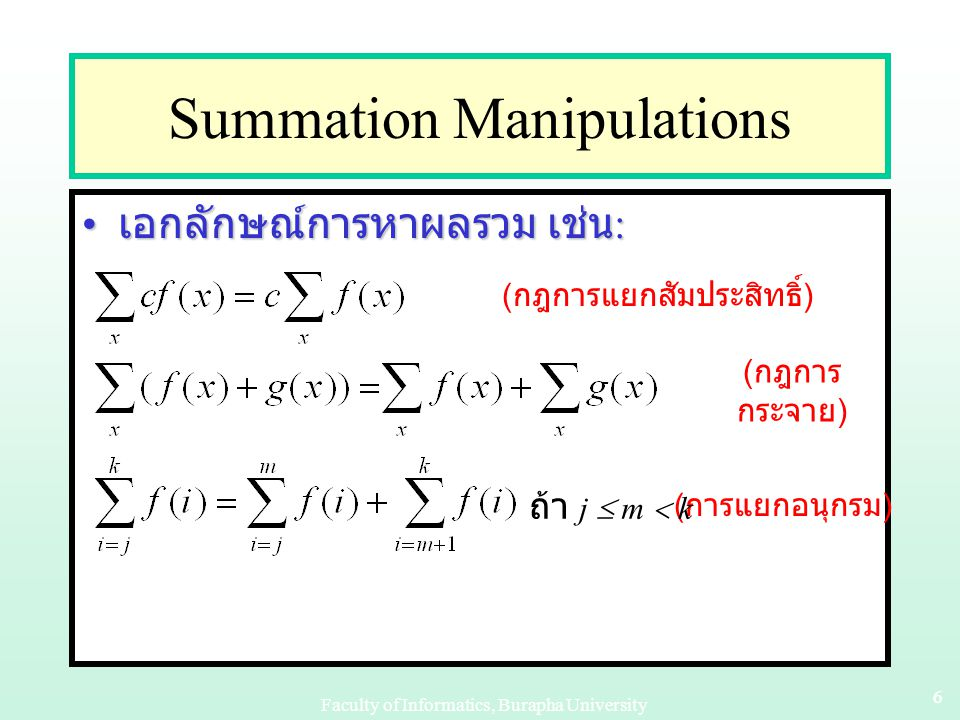 Summation Manipulations