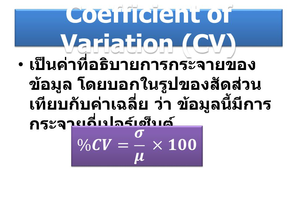 Coefficient of Variation (CV)