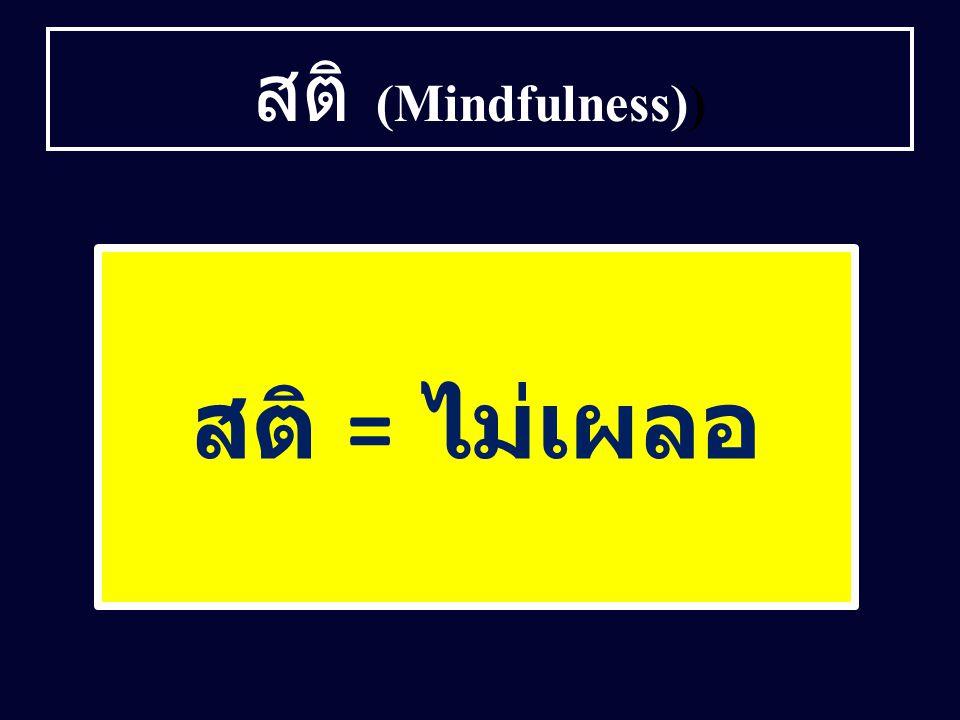 สติ (Mindfulness)) สติ = ไม่เผลอ