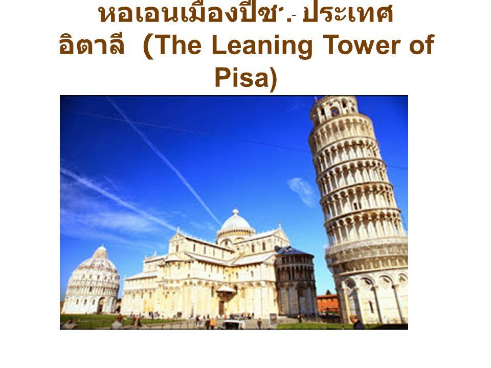 หอเอนเมืองปีซา ประเทศอิตาลี (The Leaning Tower of Pisa)