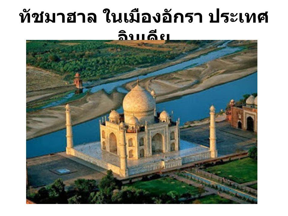 ทัชมาฮาล ในเมืองอักรา ประเทศอินเดีย