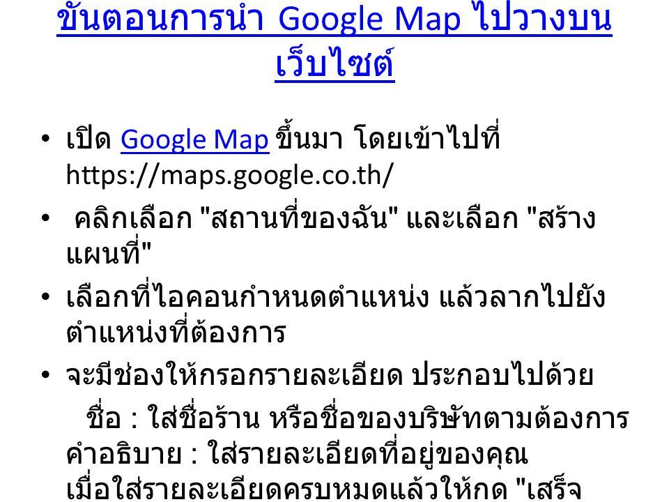 ขั้นตอนการนำ Google Map ไปวางบนเว็บไซต์