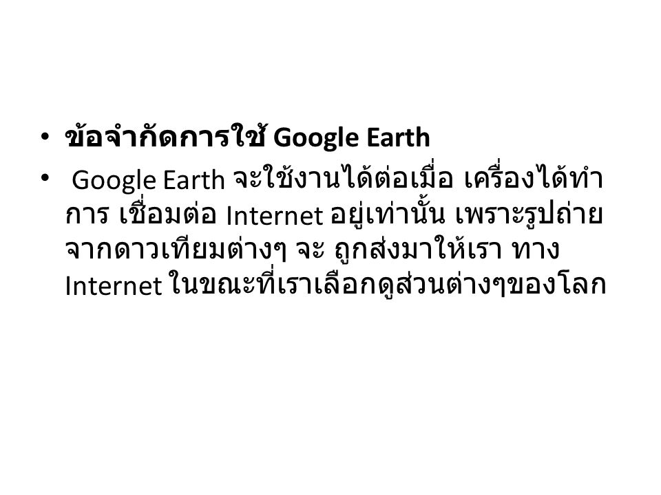 ข้อจำกัดการใช้ Google Earth
