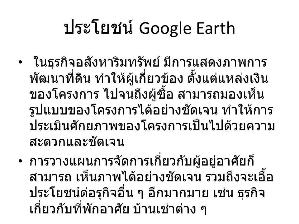 ประโยชน์ Google Earth