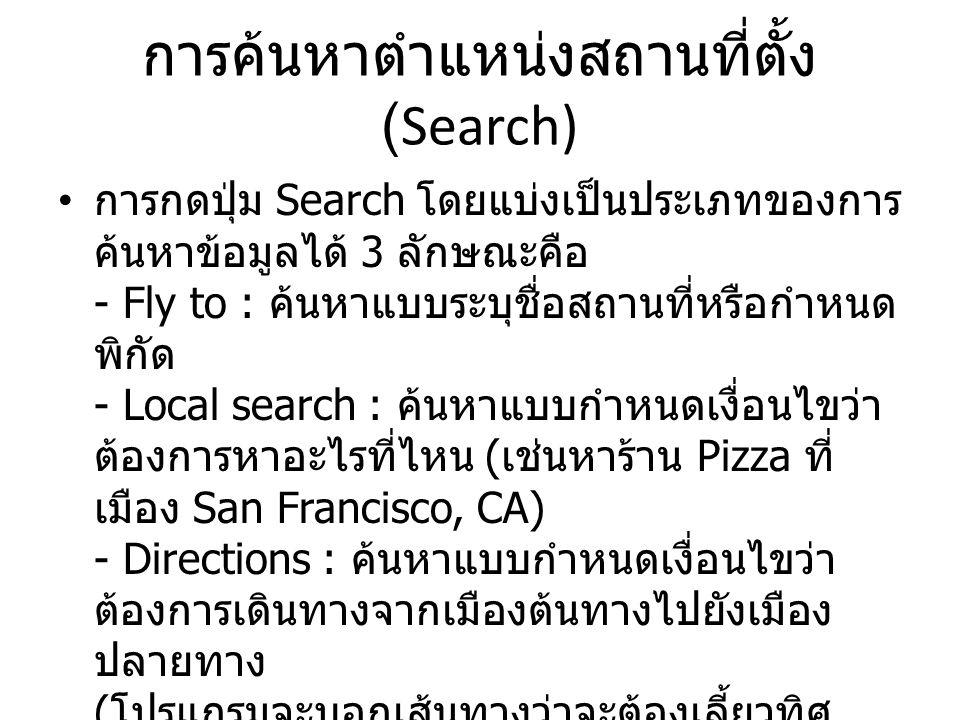 การค้นหาตำแหน่งสถานที่ตั้ง (Search)