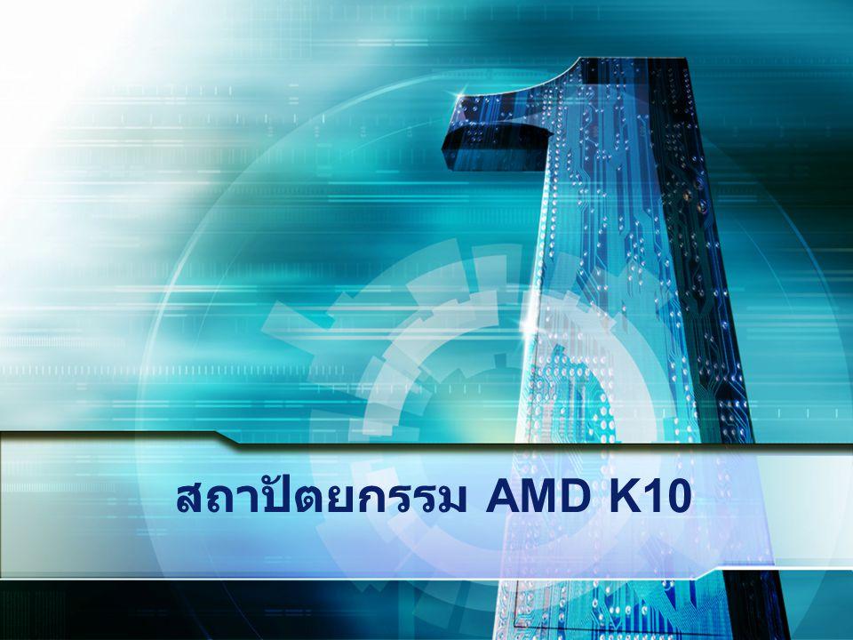 สถาปัตยกรรม AMD K10