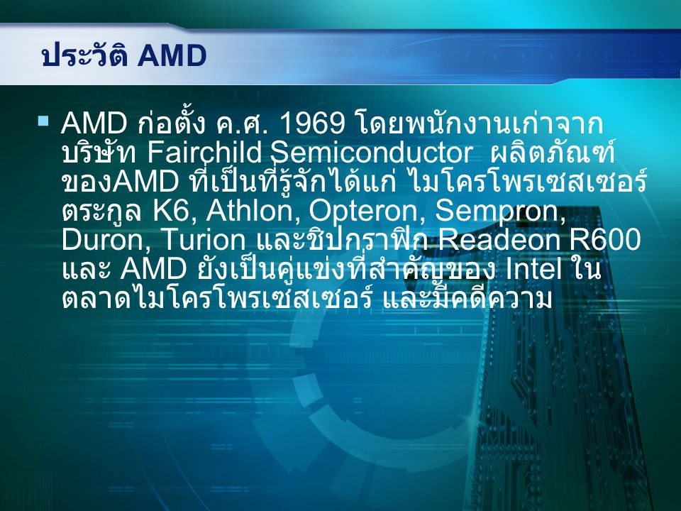 ประวัติ AMD