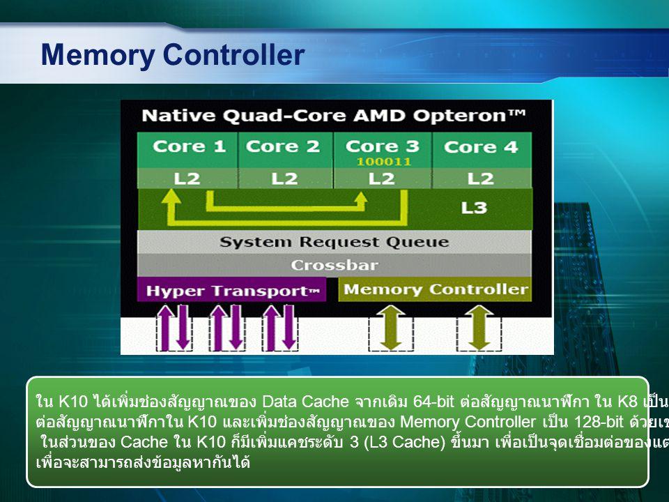 Memory Controller ใน K10 ได้เพิ่มช่องสัญญาณของ Data Cache จากเดิม 64-bit ต่อสัญญาณนาฬิกา ใน K8 เป็น 128-bit.