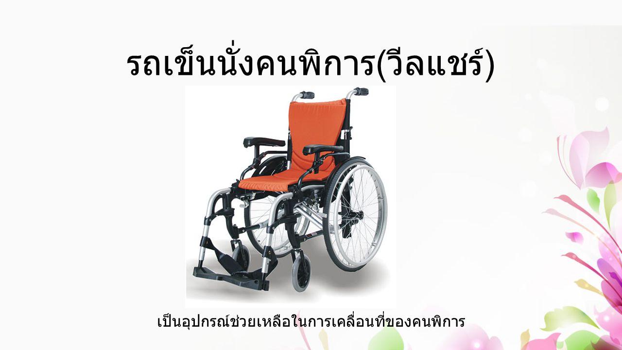รถเข็นนั่งคนพิการ(วีลแชร์)