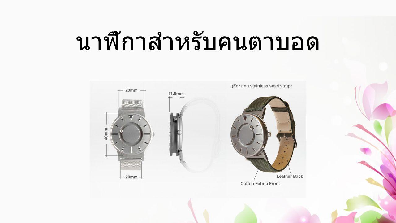 นาฬิกาสำหรับคนตาบอด
