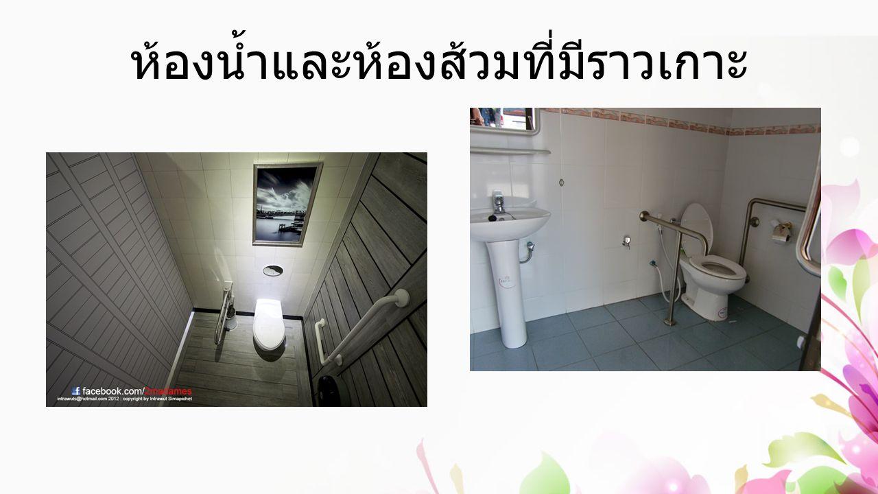 ห้องน้ำและห้องส้วมที่มีราวเกาะ