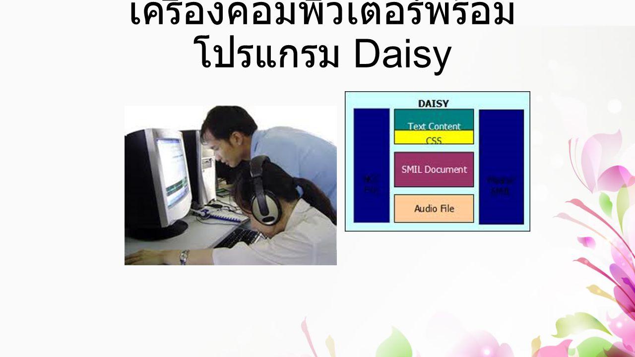 เครื่องคอมพิวเตอร์พร้อมโปรแกรม Daisy