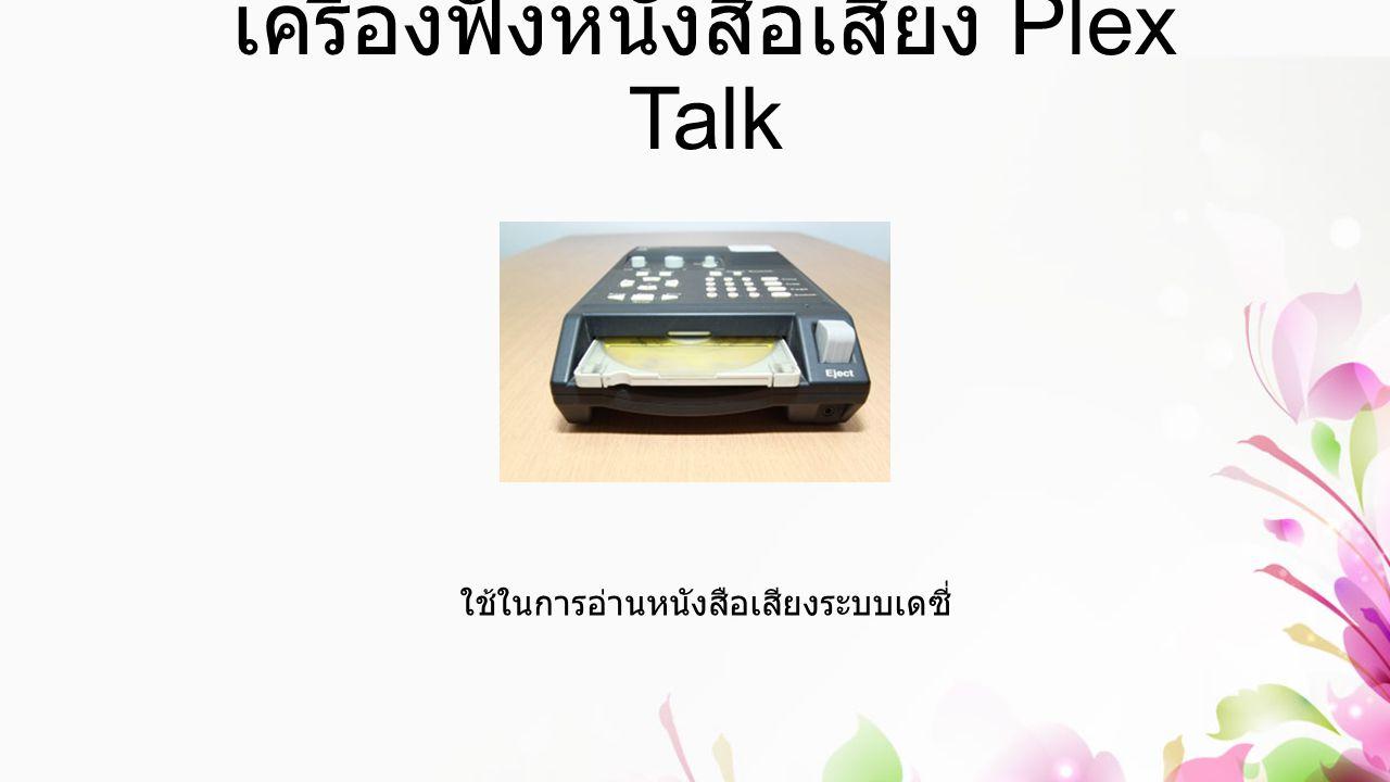 เครื่องฟังหนังสือเสียง Plex Talk