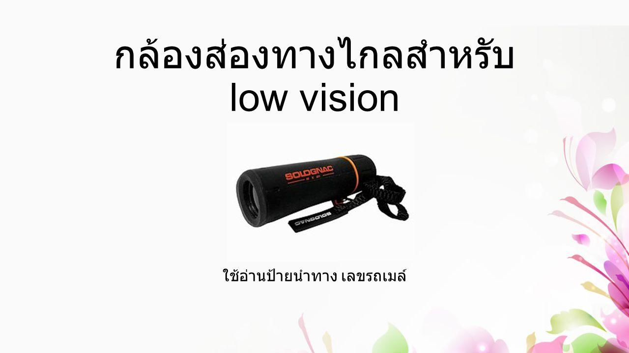 กล้องส่องทางไกลสำหรับ low vision
