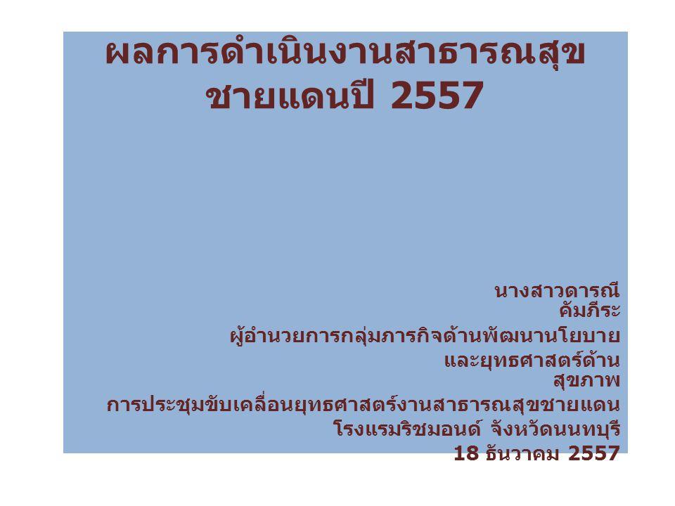 ผลการดำเนินงานสาธารณสุขชายแดนปี 2557