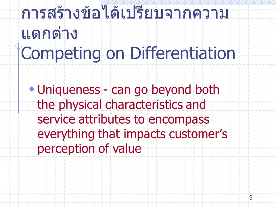 การสร้างข้อได้เปรียบจากความแตกต่าง Competing on Differentiation