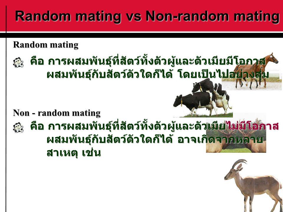 Random mating vs Non-random mating