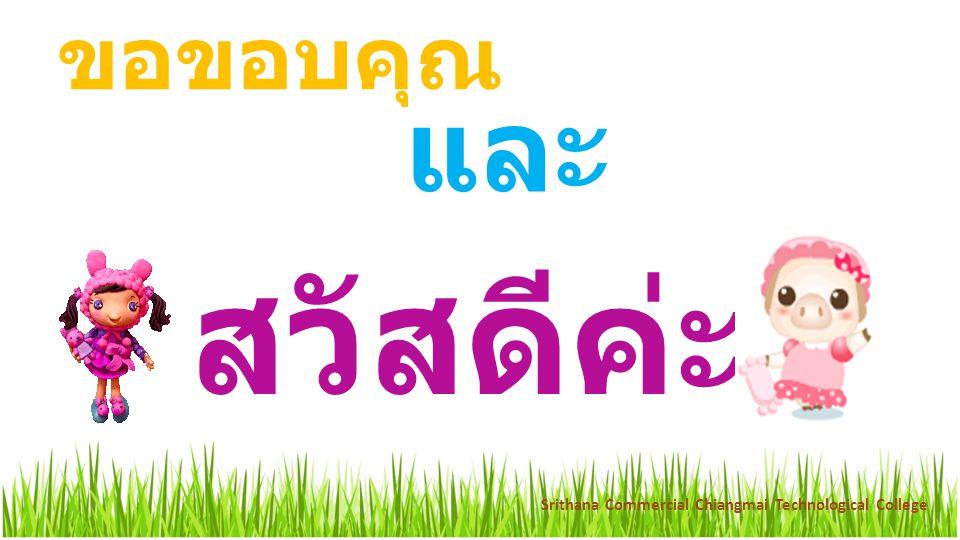 สวัสดีค่ะ ขอขอบคุณ Srithana Commercial Chiangmai Technological College