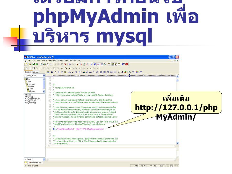 เตรียมการก่อนใช้ phpMyAdmin เพื่อบริหาร mysql