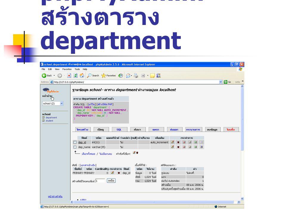 phpMyAdmin: สร้างตาราง department