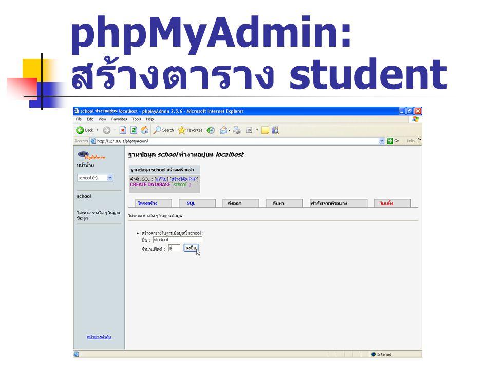 phpMyAdmin: สร้างตาราง student