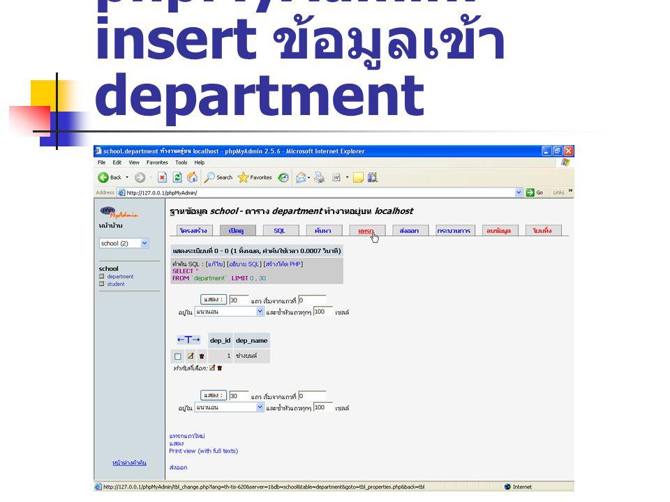 phpMyAdmin: insert ข้อมูลเข้า department