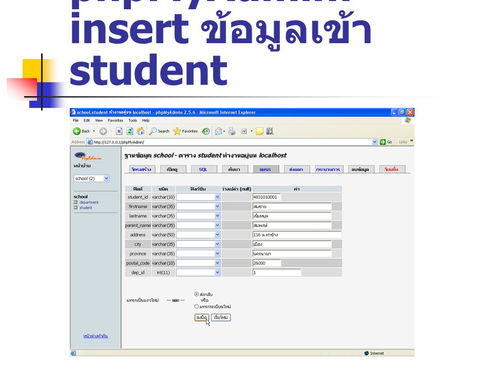 phpMyAdmin: insert ข้อมูลเข้า student