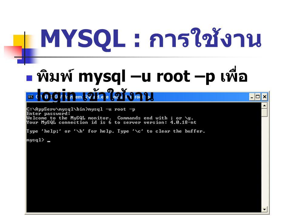 MYSQL : การใช้งาน พิมพ์ mysql –u root –p เพื่อ login เข้าใช้งาน