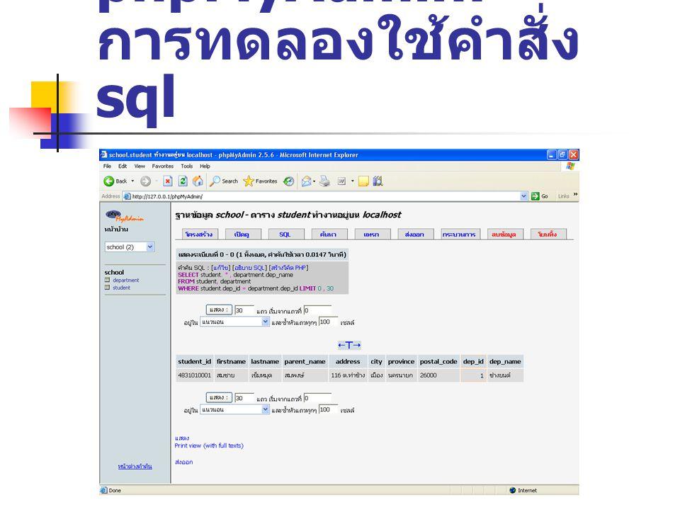 phpMyAdmin: การทดลองใช้คำสั่ง sql