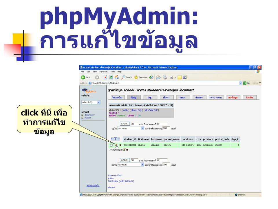 phpMyAdmin: การแก้ไขข้อมูล