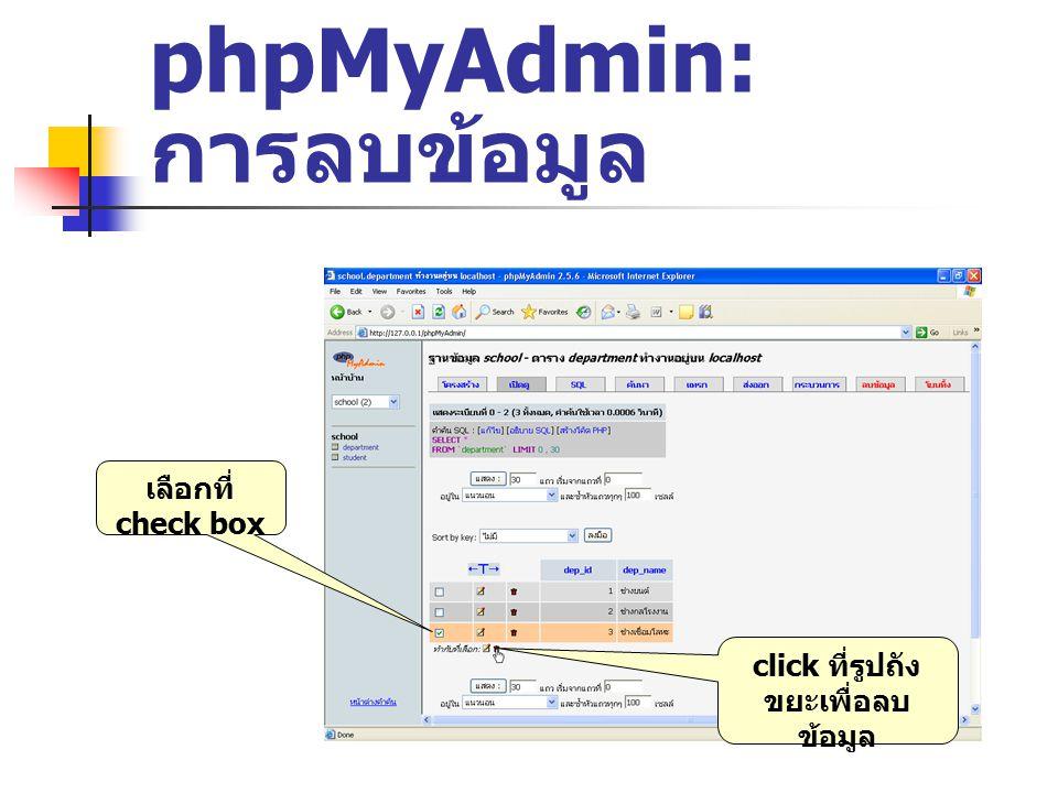 phpMyAdmin: การลบข้อมูล