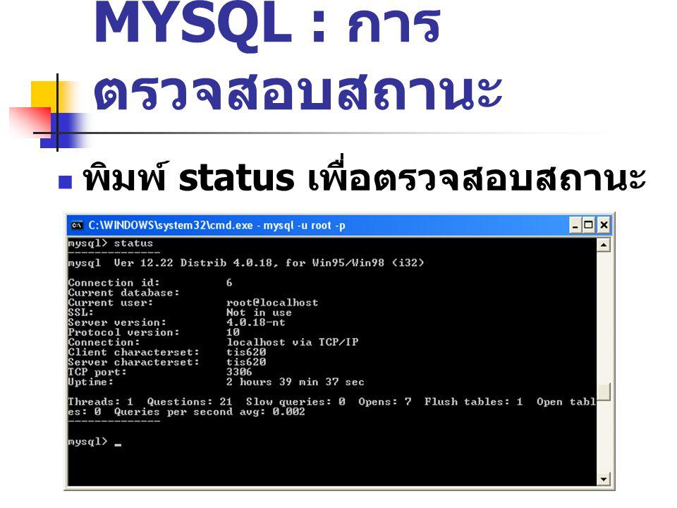 MYSQL : การตรวจสอบสถานะ