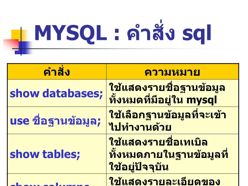 MYSQL : คำสั่ง sql คำสั่ง ความหมาย show databases; use ชื่อฐานข้อมูล;