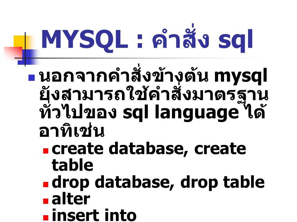 MYSQL : คำสั่ง sql นอกจากคำสั่งข้างต้น mysql ยังสามารถใช้คำสั่งมาตรฐานทั่วไปของ sql language ได้ อาทิเช่น.