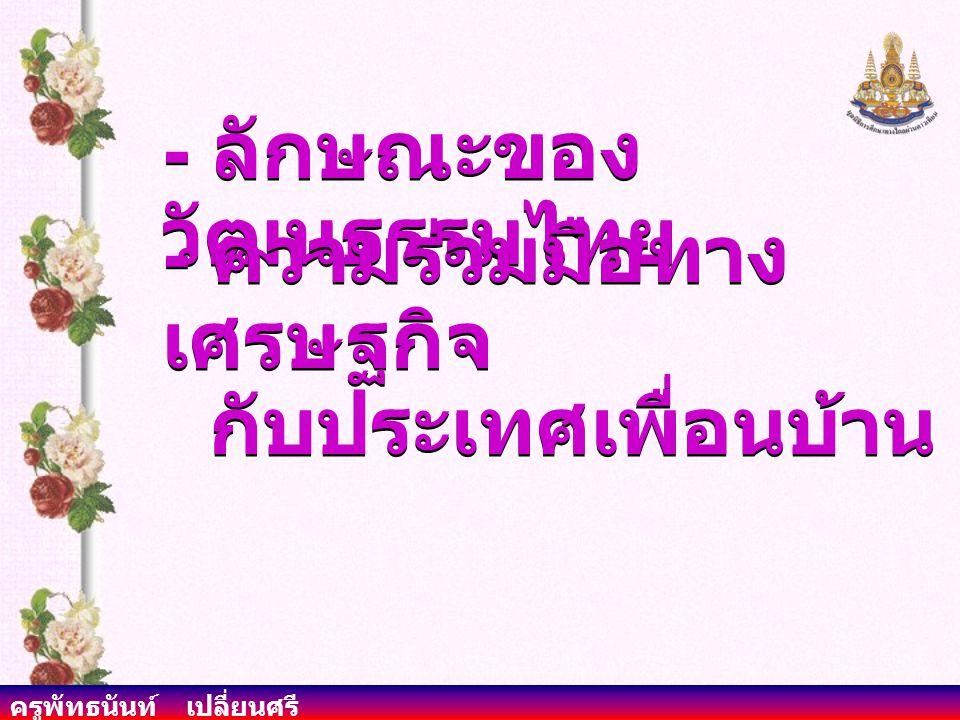 - ลักษณะของวัฒนธรรมไทย