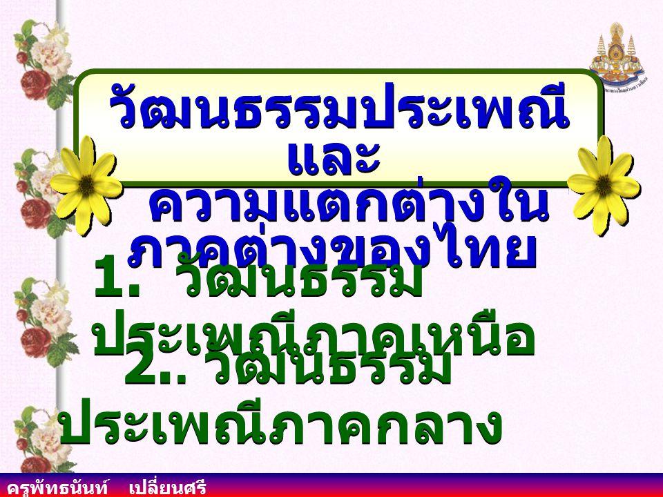 ความแตกต่างในภาคต่างของไทย