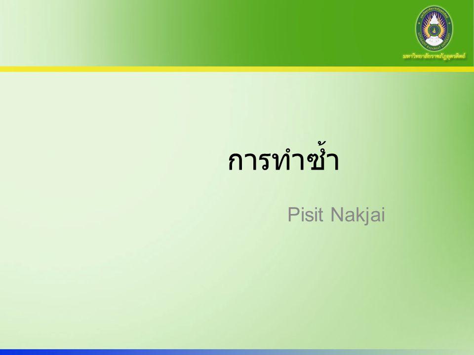 การทำซ้ำ Pisit Nakjai