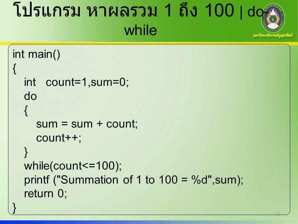 โปรแกรม หาผลรวม 1 ถึง 100 | do-while