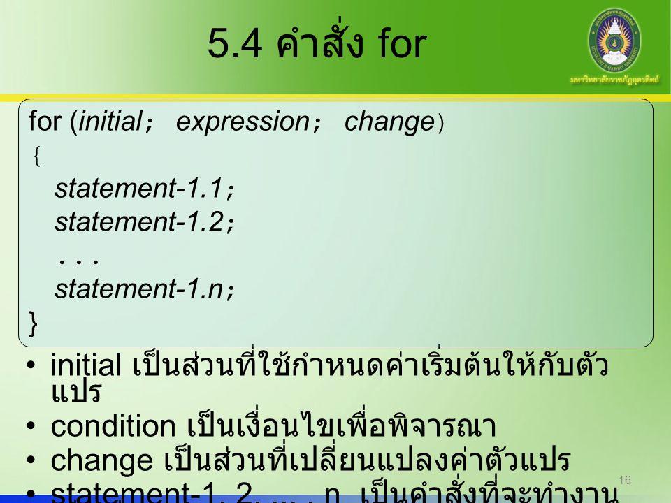 5.4 คำสั่ง for initial เป็นส่วนที่ใช้กำหนดค่าเริ่มต้นให้กับตัวแปร