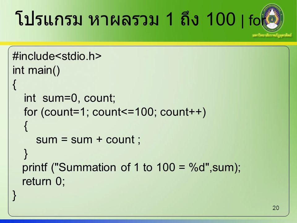 โปรแกรม หาผลรวม 1 ถึง 100 | for
